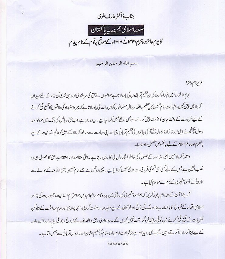 Message from the honorable president to the nation on the occasion of 10th muharram-ul-haram